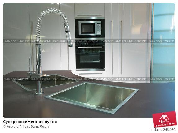 Суперсовременная кухня, фото № 246160, снято 8 апреля 2008 г. (c) Astroid / Фотобанк Лори