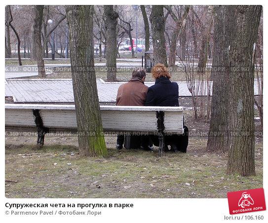 Супружеская чета на прогулка в парке, фото № 106160, снято 26 марта 2004 г. (c) Parmenov Pavel / Фотобанк Лори