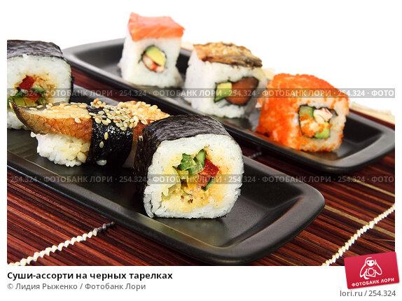 Купить «Суши-ассорти на черных тарелках», фото № 254324, снято 30 марта 2008 г. (c) Лидия Рыженко / Фотобанк Лори