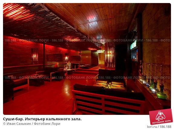 Суши-бар. Интерьер кальянного зала., фото № 186188, снято 10 октября 2005 г. (c) Иван Сазыкин / Фотобанк Лори
