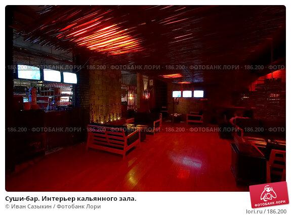 Суши-бар. Интерьер кальянного зала., фото № 186200, снято 10 октября 2005 г. (c) Иван Сазыкин / Фотобанк Лори