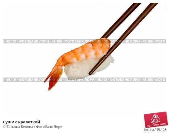 Купить «Суши с креветкой», фото № 45108, снято 17 мая 2007 г. (c) Татьяна Белова / Фотобанк Лори