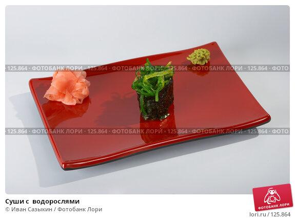 Купить «Суши с  водорослями», фото № 125864, снято 14 декабря 2006 г. (c) Иван Сазыкин / Фотобанк Лори