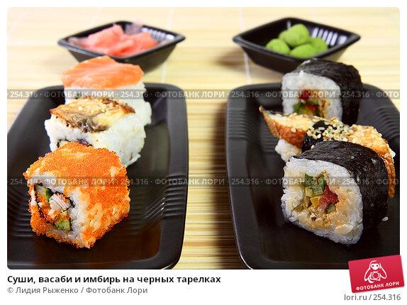 Купить «Суши, васаби и имбирь на черных тарелках», фото № 254316, снято 30 марта 2008 г. (c) Лидия Рыженко / Фотобанк Лори