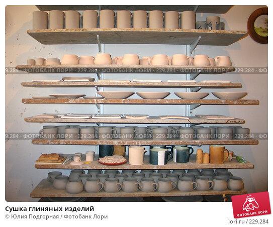 Купить «Сушка глиняных изделий», фото № 229284, снято 15 марта 2008 г. (c) Юлия Селезнева / Фотобанк Лори