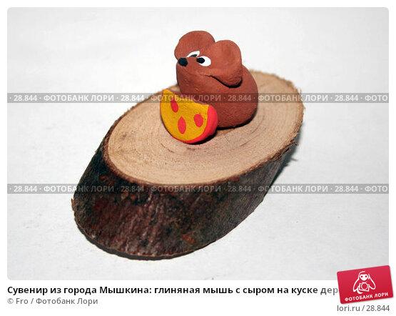 Сувенир из города Мышкина: глиняная мышь с сыром на куске дерева, фото № 28844, снято 24 марта 2007 г. (c) Fro / Фотобанк Лори