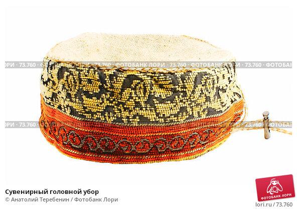 Сувенирный головной убор, фото № 73760, снято 30 июля 2007 г. (c) Анатолий Теребенин / Фотобанк Лори