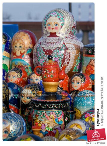 Сувениры, фото № 17840, снято 28 января 2007 г. (c) Юрий Синицын / Фотобанк Лори