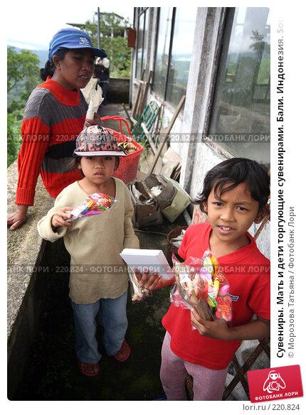 Сувениры. Мать и дети торгующие сувенирами. Бали. Индонезия. Souvenirs. Mother and children selling souvenirs. Bali. Indonesia, фото № 220824, снято 24 февраля 2008 г. (c) Морозова Татьяна / Фотобанк Лори
