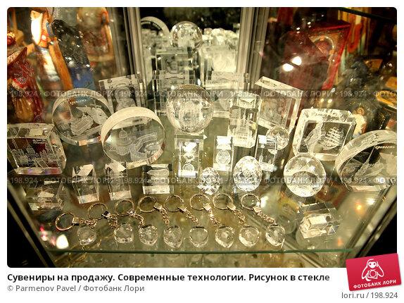 Купить «Сувениры на продажу. Современные технологии. Рисунок в стекле», фото № 198924, снято 7 февраля 2008 г. (c) Parmenov Pavel / Фотобанк Лори