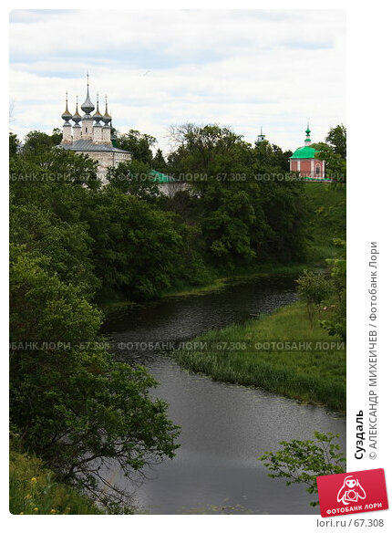 Суздаль, фото № 67308, снято 23 июня 2007 г. (c) АЛЕКСАНДР МИХЕИЧЕВ / Фотобанк Лори