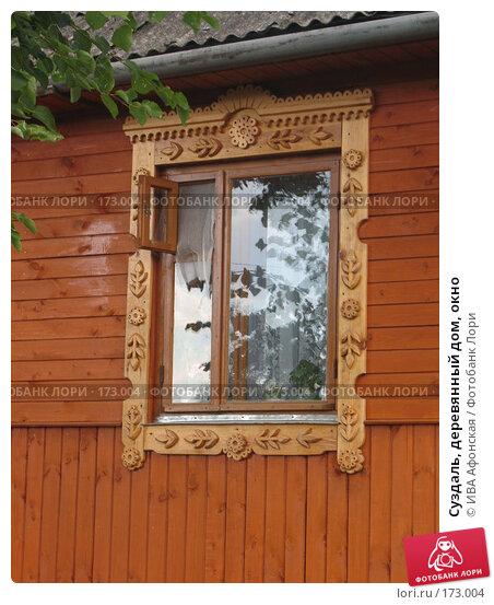 Суздаль, деревянный дом, окно, фото № 173004, снято 18 августа 2006 г. (c) ИВА Афонская / Фотобанк Лори
