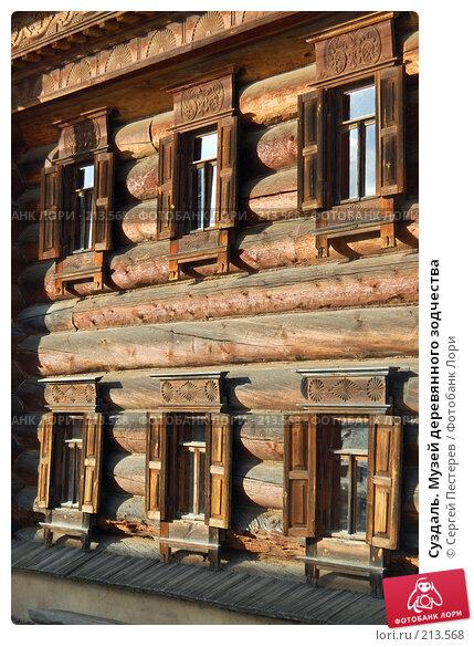 Купить «Суздаль. Музей деревянного зодчества», фото № 213568, снято 6 ноября 2007 г. (c) Сергей Пестерев / Фотобанк Лори