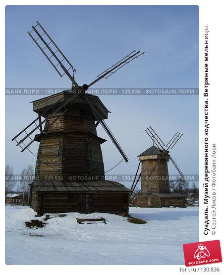 Суздаль. Музей деревянного зодчества. Ветряные мельницы., фото № 130836, снято 4 марта 2007 г. (c) Сергей Лисов / Фотобанк Лори