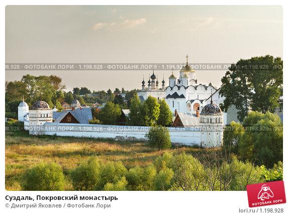 Суздаль, Покровский монастырь, фото № 1198928, снято 22 августа 2009 г. (c) Дмитрий Яковлев / Фотобанк Лори