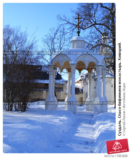 Суздаль. Спасо-Евфимиев монастырь. Киворий., фото № 130828, снято 11 февраля 2007 г. (c) Сергей Лисов / Фотобанк Лори