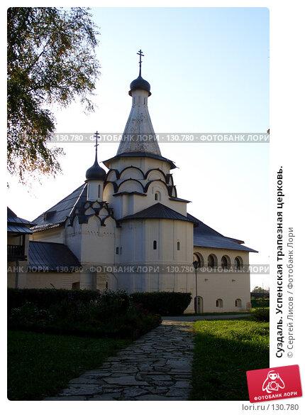 Суздаль. Успенская трапезная церковь., фото № 130780, снято 21 сентября 2006 г. (c) Сергей Лисов / Фотобанк Лори