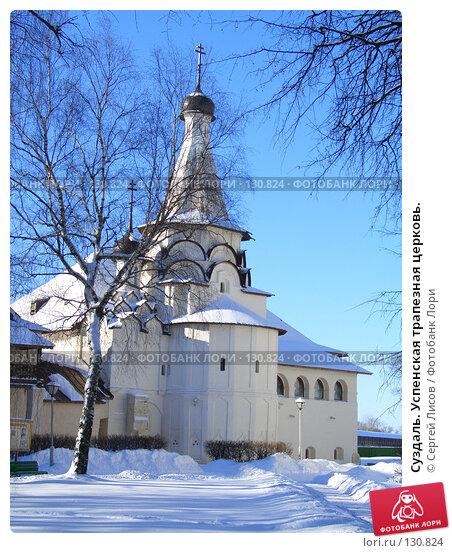 Купить «Суздаль. Успенская трапезная церковь.», фото № 130824, снято 11 февраля 2007 г. (c) Сергей Лисов / Фотобанк Лори