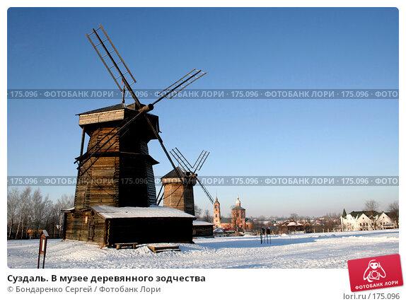 Суздаль. В музее деревянного зодчества, фото № 175096, снято 6 января 2008 г. (c) Бондаренко Сергей / Фотобанк Лори