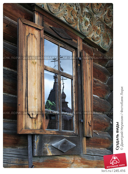 Суздаль виды, эксклюзивное фото № 245416, снято 1 июля 2006 г. (c) Дмитрий Неумоин / Фотобанк Лори