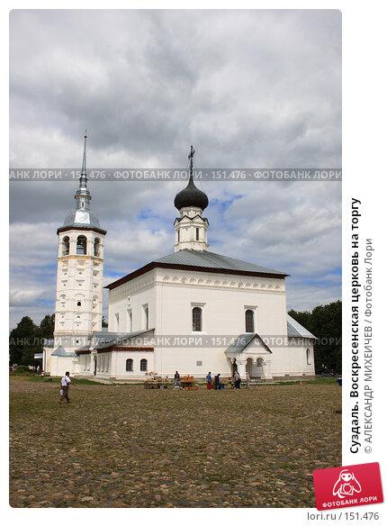 Суздаль. Воскресенская церковь на торгу, фото № 151476, снято 23 июня 2007 г. (c) АЛЕКСАНДР МИХЕИЧЕВ / Фотобанк Лори