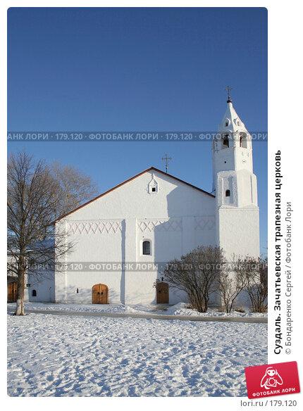 Суздаль. Зачатьевская трапезная церковь, фото № 179120, снято 7 января 2008 г. (c) Бондаренко Сергей / Фотобанк Лори