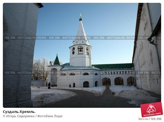 Купить «Суздаль.Кремль.», фото № 169396, снято 8 января 2008 г. (c) Игорь Сидоренко / Фотобанк Лори