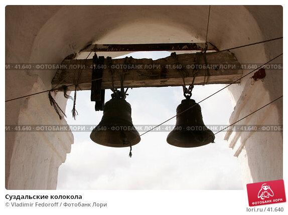 Суздальские колокола, фото № 41640, снято 13 августа 2006 г. (c) Vladimir Fedoroff / Фотобанк Лори