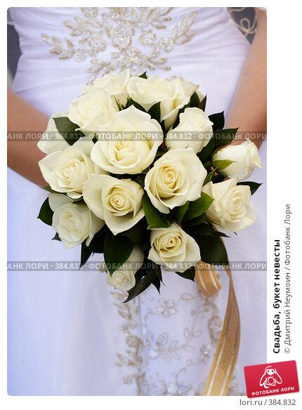 Свадьба, букет невесты, эксклюзивное фото № 384832, снято 26 июля 2008 г. (c) Дмитрий Неумоин / Фотобанк Лори