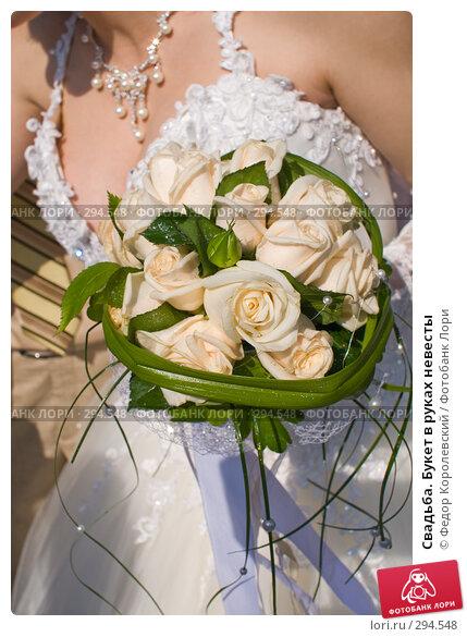 Свадьба. Букет в руках невесты, фото № 294548, снято 17 мая 2008 г. (c) Федор Королевский / Фотобанк Лори