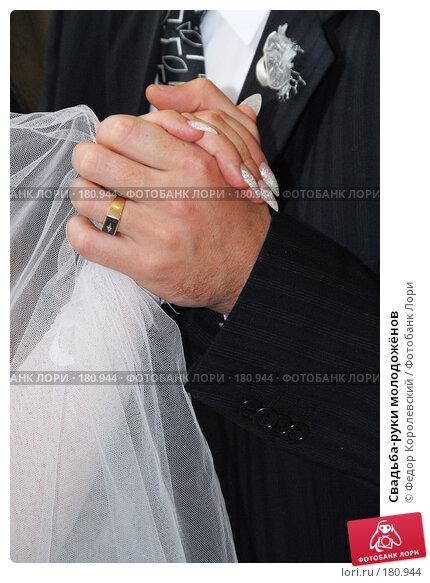 Купить «Свадьба-руки молодожёнов», фото № 180944, снято 26 апреля 2018 г. (c) Федор Королевский / Фотобанк Лори