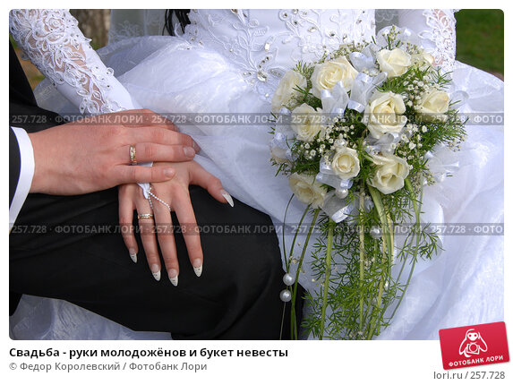 Свадьба - руки молодожёнов и букет невесты, фото № 257728, снято 18 апреля 2008 г. (c) Федор Королевский / Фотобанк Лори