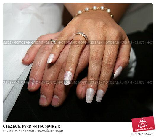 Свадьба. Руки новобрачных, фото № 23872, снято 3 марта 2007 г. (c) Vladimir Fedoroff / Фотобанк Лори