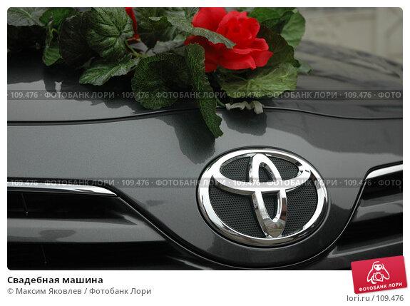 Купить «Свадебная машина», фото № 109476, снято 20 октября 2007 г. (c) Максим Яковлев / Фотобанк Лори