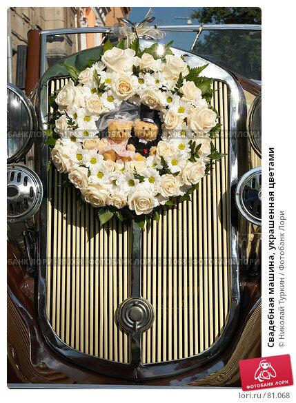 Свадебная машина, украшенная цветами, фото № 81068, снято 18 августа 2007 г. (c) Николай Туркин / Фотобанк Лори