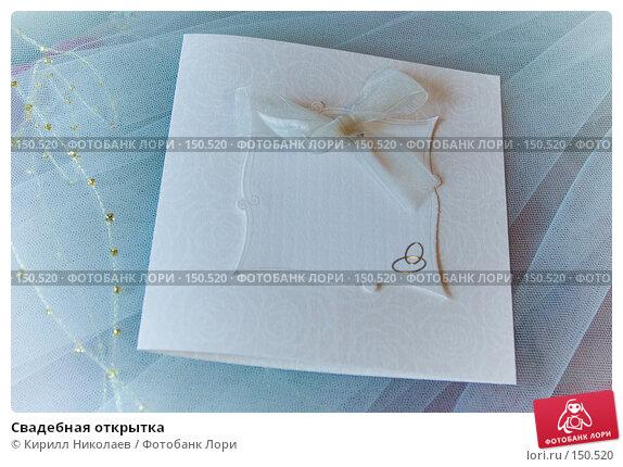 Свадебная открытка, фото № 150520, снято 7 июля 2007 г. (c) Кирилл Николаев / Фотобанк Лори