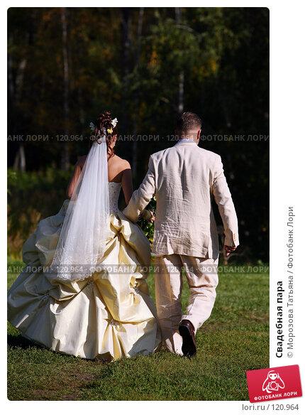 Свадебная пара, фото № 120964, снято 22 сентября 2007 г. (c) Морозова Татьяна / Фотобанк Лори