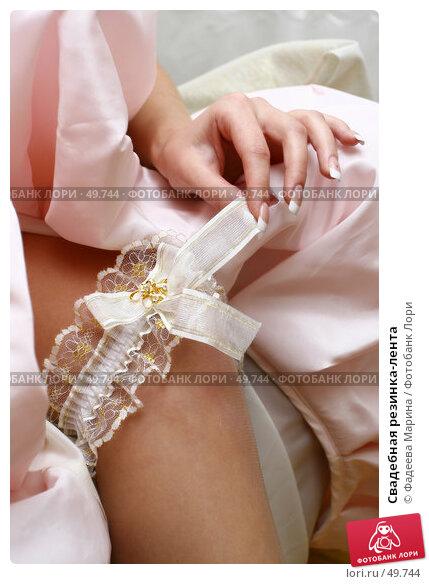 Свадебная резинка-лента, фото № 49744, снято 12 января 2007 г. (c) Фадеева Марина / Фотобанк Лори