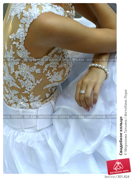 Свадебное кольцо, фото № 301424, снято 19 августа 2006 г. (c) Морозова Татьяна / Фотобанк Лори