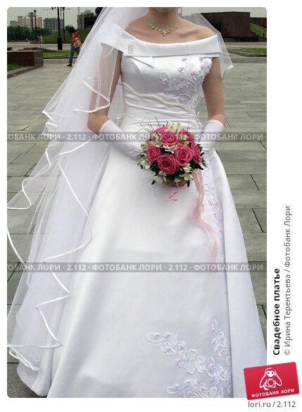 Свадебное платье, эксклюзивное фото № 2112, снято 17 июня 2005 г. (c) Ирина Терентьева / Фотобанк Лори