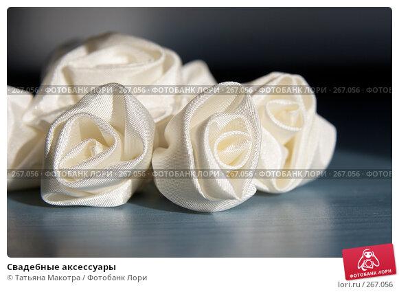 Свадебные аксессуары, фото № 267056, снято 6 марта 2008 г. (c) Татьяна Макотра / Фотобанк Лори