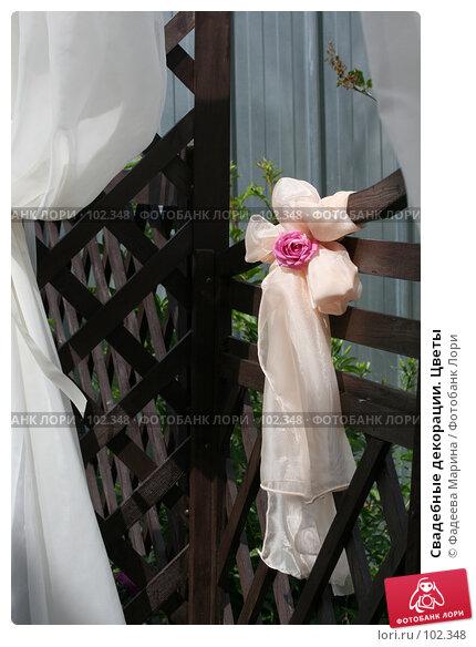 Свадебные декорации. Цветы, фото № 102348, снято 30 мая 2017 г. (c) Фадеева Марина / Фотобанк Лори