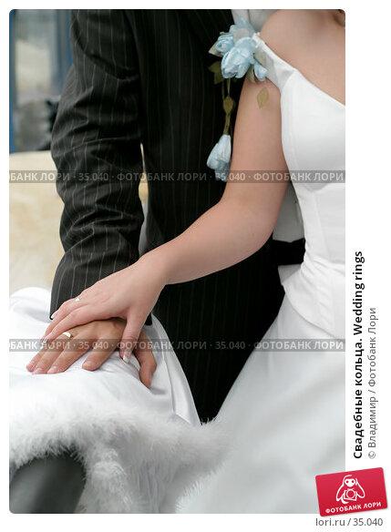 Свадебные кольца. Wedding rings, фото № 35040, снято 16 сентября 2005 г. (c) Владимир / Фотобанк Лори