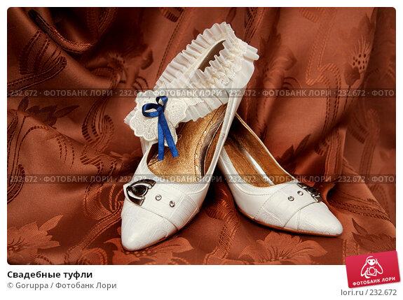 Купить «Свадебные туфли», фото № 232672, снято 20 октября 2007 г. (c) Goruppa / Фотобанк Лори