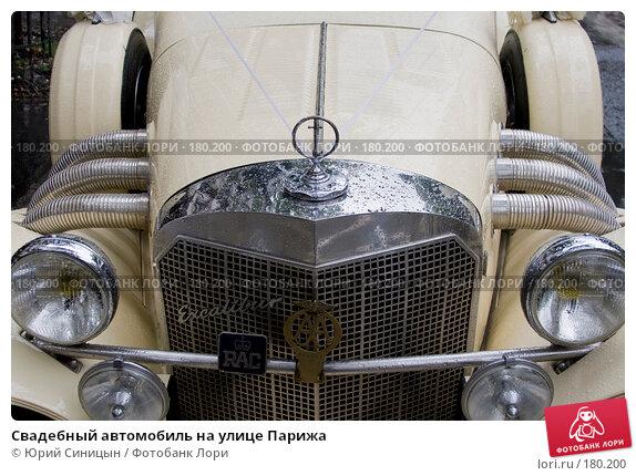 Свадебный автомобиль на улице Парижа, фото № 180200, снято 17 июня 2007 г. (c) Юрий Синицын / Фотобанк Лори