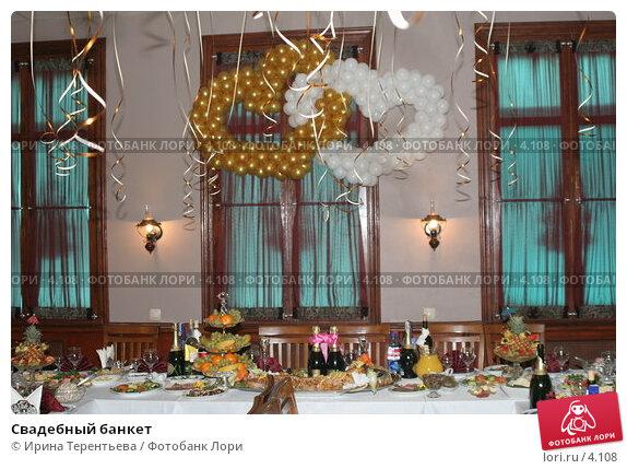 Купить «Свадебный банкет», эксклюзивное фото № 4108, снято 18 февраля 2006 г. (c) Ирина Терентьева / Фотобанк Лори