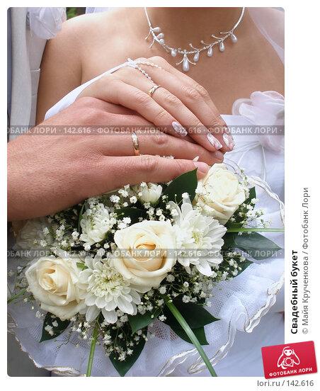 Свадебный букет, фото № 142616, снято 15 сентября 2007 г. (c) Майя Крученкова / Фотобанк Лори