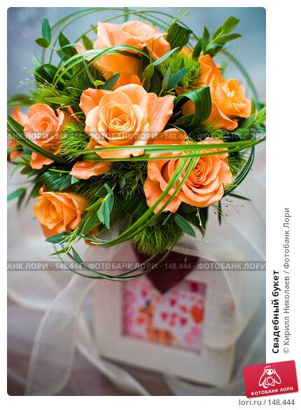Купить «Свадебный букет», фото № 148444, снято 14 сентября 2007 г. (c) Кирилл Николаев / Фотобанк Лори