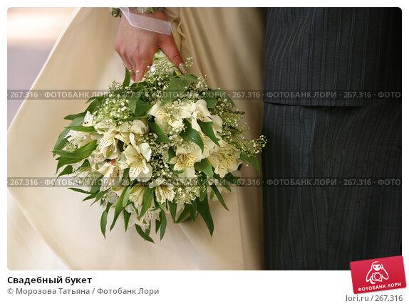 Купить «Свадебный букет», фото № 267316, снято 16 сентября 2006 г. (c) Морозова Татьяна / Фотобанк Лори