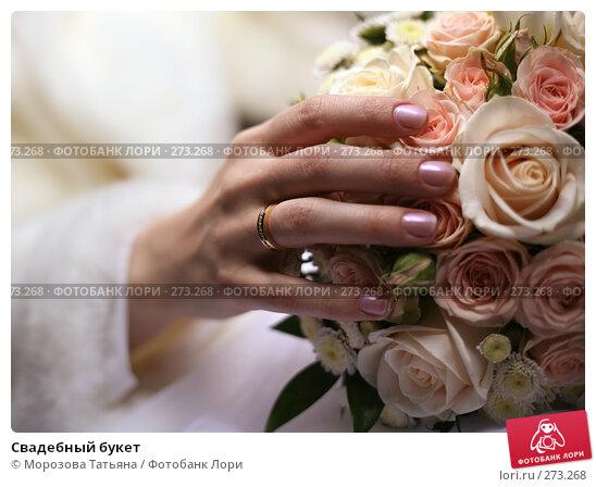 Свадебный букет, фото № 273268, снято 21 апреля 2007 г. (c) Морозова Татьяна / Фотобанк Лори